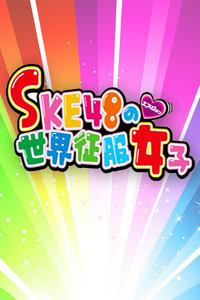 SKE48的世界征服女子 第一季