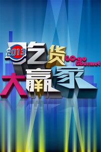 吃货大赢家 2013