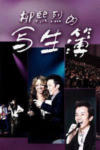 柳熙烈的写生簿 2013