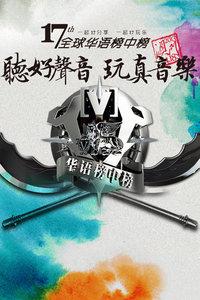 第17届全球华语榜中榜