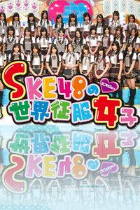 SKE48的世界征服女子 第二季