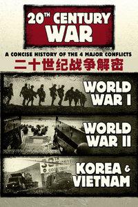 二十世纪战争解密