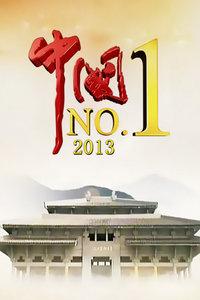 中国NO.1 2013