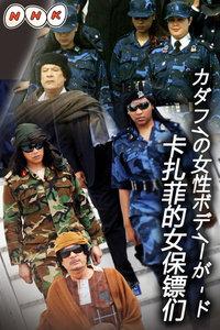 卡扎菲的女保镖们