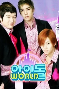 Idol World 2007