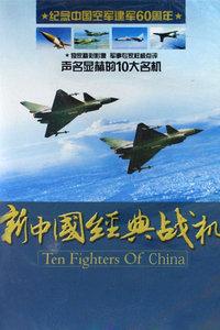 新中国经典战机