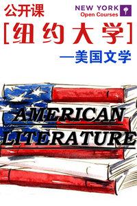 纽约大学公开课:美国文学