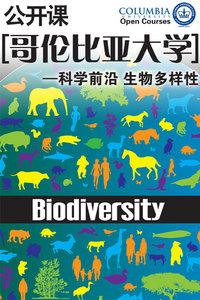 哥伦比亚大学公开课:科学前沿 生物多样性