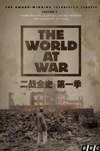BBC之二战全史 第一季