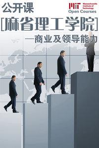 麻省理工学院公开课:商业及领导能力