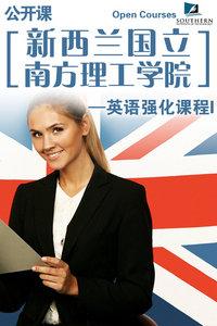 新西兰国立南方理工学院公开课:英语强化课程I