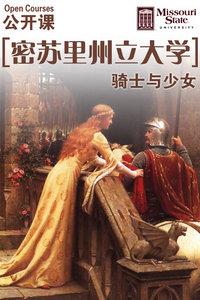 密苏里州立大学公开课:骑士与少女