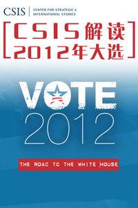 CSIS解读2012年大选