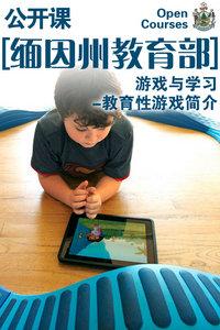 缅因州教育部公开课:游戏与学习-教育性游戏简介