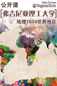 弗吉尼亚理工大学公开课:地理1014:世界地区