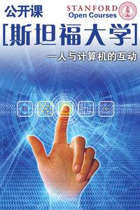 斯坦福大学公开课:人与计算机的互动