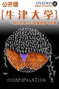 牛津大学公开课:现代世界人口发展趋势与问题