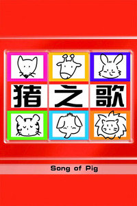 Song Of Pig