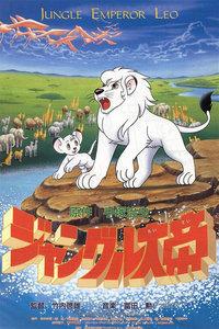 森林大帝 剧场版:1997