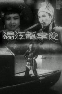 混江龙李俊