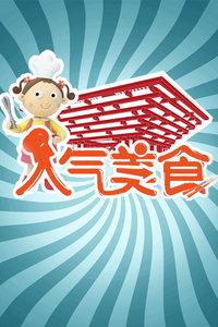 人气美食 2013