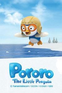 小企鹅啵乐乐 第一季