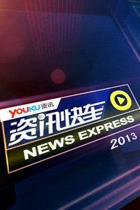 资讯快车 2013