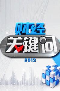 财经关键词 2013