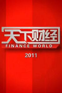 天下财经 2011