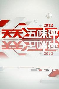 天天五味评 2012
