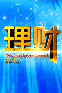 理财 2012