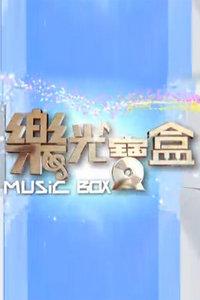 乐光宝盒 2013