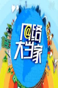 网络大当家 2013