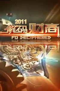 解码财商 2011