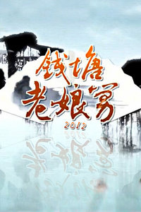 钱塘老娘舅 2012