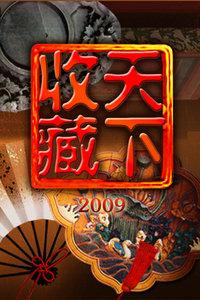 天下收藏 2009