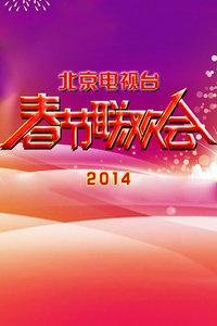 北京电视台春节联欢晚会 2014(综艺)