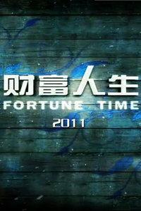 财富人生 2011