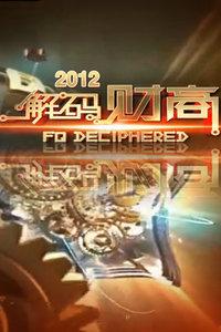 解码财商 2012