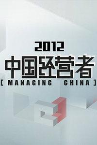 中国经营者 2012