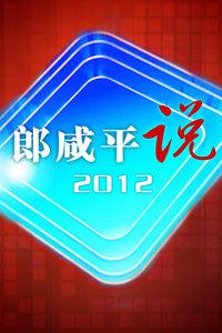 郎咸平说 2012