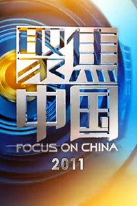 聚焦中国 2011