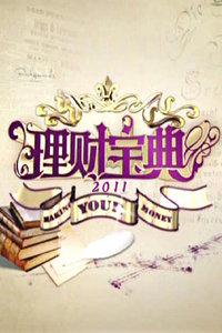 理财宝典 2011