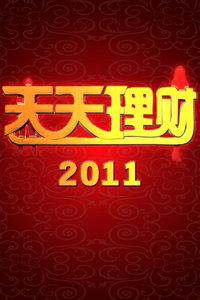 天天理财 2011