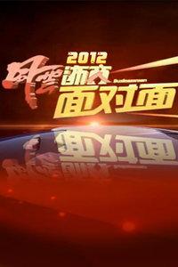 风云浙商 2012