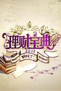 理财宝典 2012