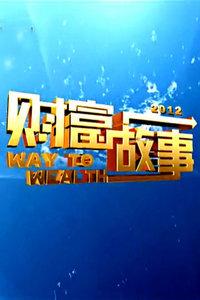 财富故事 2012