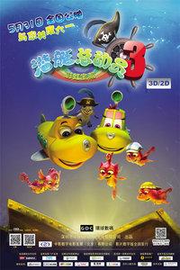 潜艇总动员3:彩虹海盗