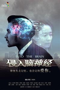 侵入脑神经——优酷出品青年导演扶植计划