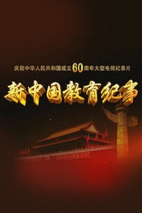 新中国教育纪事